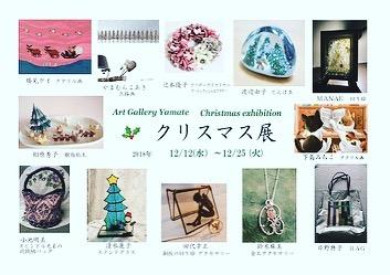 12月12日〜Art Gallery 山手で行われるクリスマス展に参加します♪展示と合わせて元町や洋館などクリスマスの雰囲気を満喫しにいらしてください。#Art Gallery 山手 #クリスマス展- from Instagram